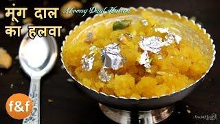 Moong Daal Halwa Recipe   Shadi vala Moong Dal Halwa   मूंग दाल हलवा   Indian Sweets Recipes