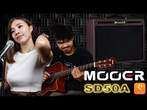 รีวิวแอมป์กีตาร์โปร่ง + ร้องสุดลํ้า ที่ Live สดได้เลย !! Mooer SD50A พร้อมฟังชั่นจัดเต็ม