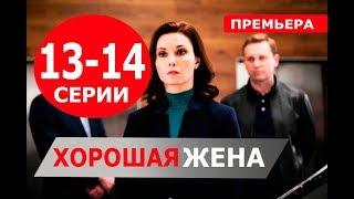 ХОРОШАЯ ЖЕНА 13, 14СЕРИЯ (Сериал НТВ, 2019) ПРЕМЬЕРА. Анонс и дата выхода
