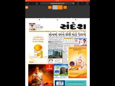 How To Read Gujarati News(e)Paper Online