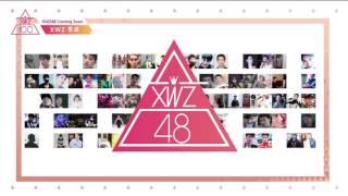 XWZ48 - 허위주 한국 콘서트 서포터즈(XWZKOREA)