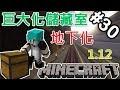 『Minecraft』冬瓜__原味生存 #30 巨大階梯地下儲藏室開工! 『當個創世神』