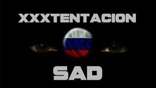 ПЕРЕВОД И ОЗВУЧКА XXXTENTACION - SAD! (Official Music Video) | РУССКАЯ ОЗВУЧКА ОТ ASTROKAI