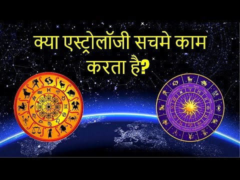 एस्ट्रोलॉजी सच या झूठ? || Does Astrology Really Work? || (With Experiments and Tests)