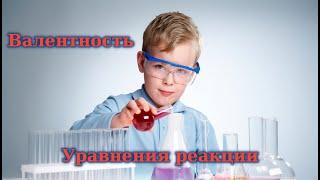 Валентность | Уравнение реакции |  Химия 8 класс