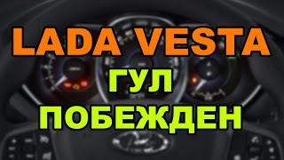 видео Замена редуктора lada vesta (ваз веста)