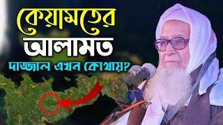 Download Lagu দাজ্জাল বর্তমানে এইখানে অবস্থান করছে - আল্লামা লুৎফুর রহমান Lutfur Rahman Bangla Waj 2020 mp3