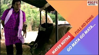 Gou Mata Gou Mata | Mayer Kotha | Tapas Paul | Rachana | Full Song |  Eskay Movies