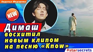 🔔 Димаш Кудайберген восхитил новым клипом на песню «Know»