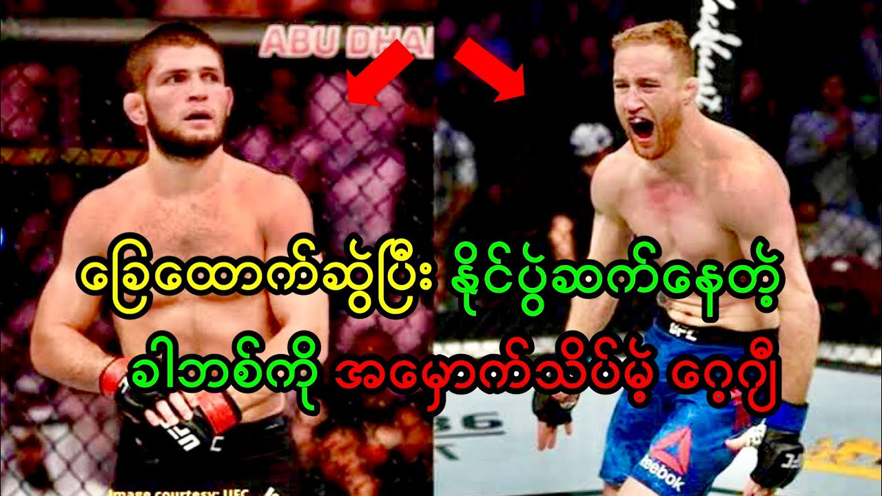 UFC-254: Khabib vs Justin Gaethje match Preview & Prediction🔥🥊
