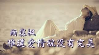 《难道爱情就没有完美》 演唱:雨霖枫