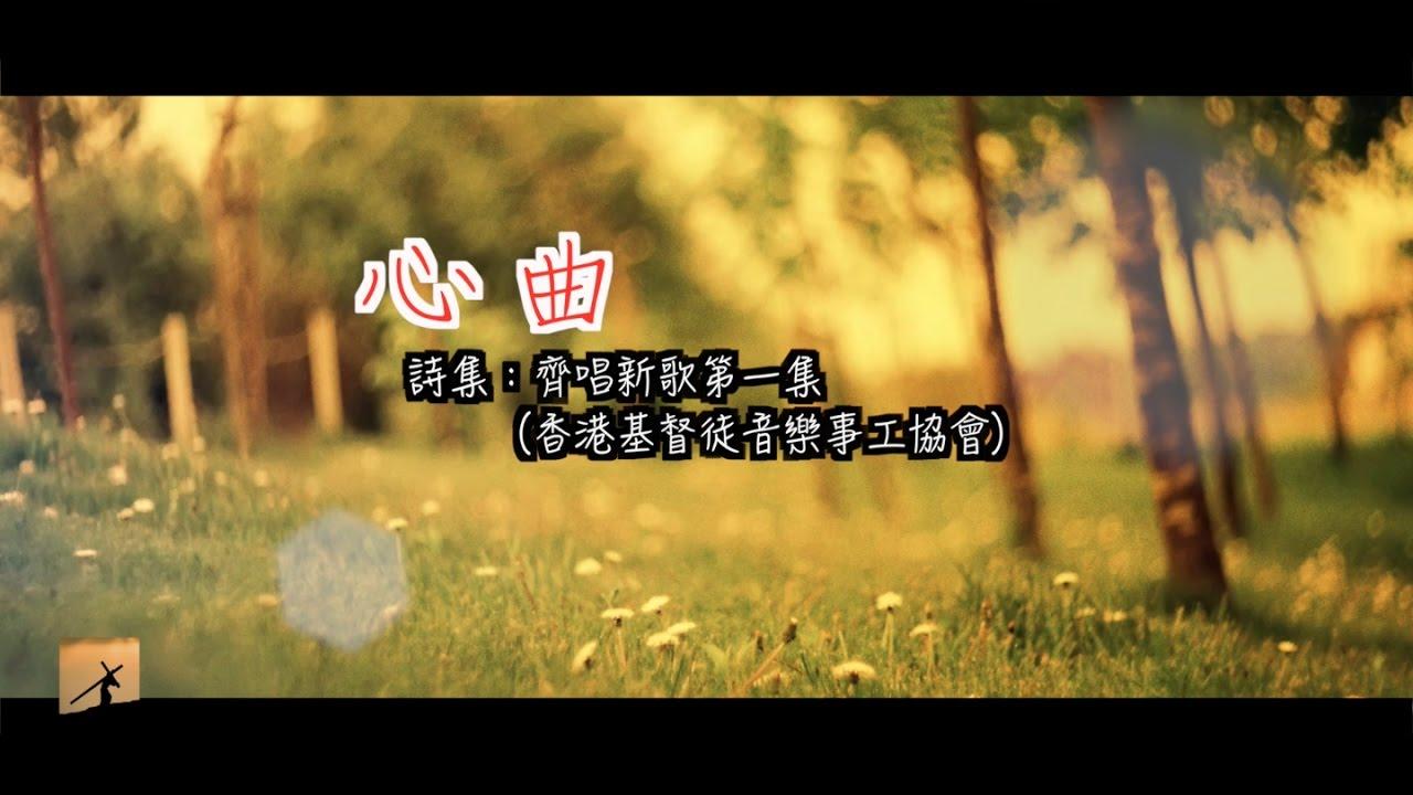 【默想詩歌】心曲(粵)