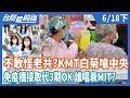 不敢怪老共?  KMT拿白菊花嗆中央免疫橋接取代3期OK   誰唱衰MIT?【台灣最前線】2021.06.18(下)