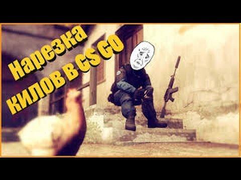Нарезка убийств CSGO #1