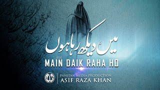 2012-13 Must Watch Title Noha | Ya Mehdi | Asif Raza Khan