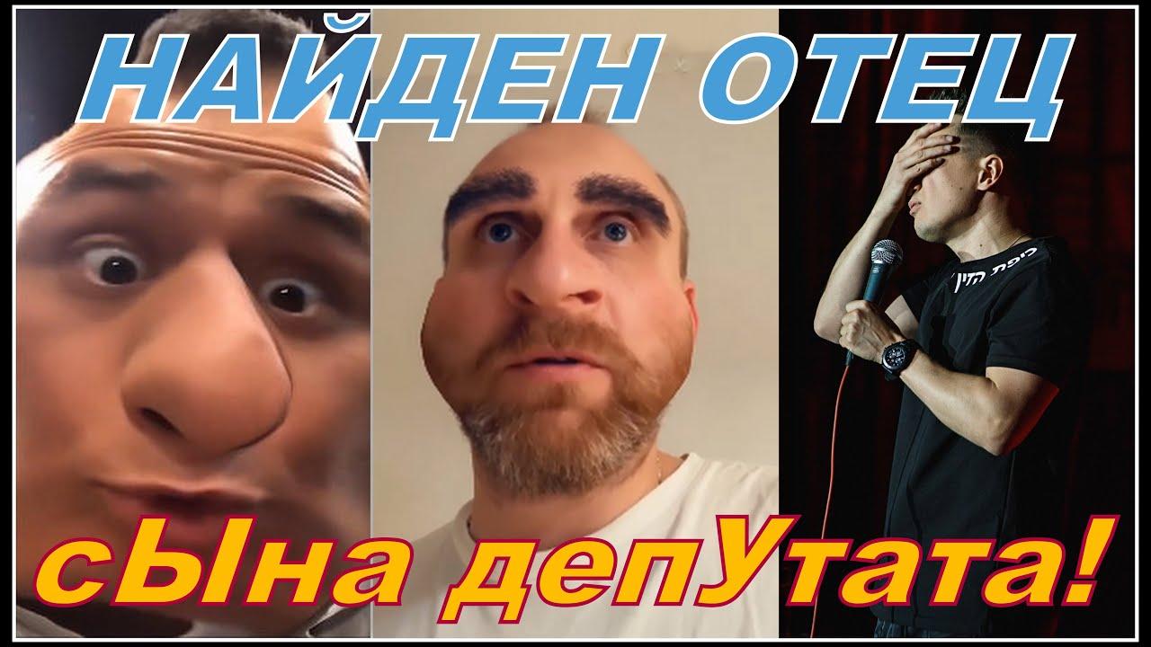 Сын депутата нашёл отца! / пародия #shorts