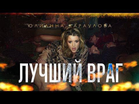 Юлианна Караулова - Лучший враг (17 февраля 2019)