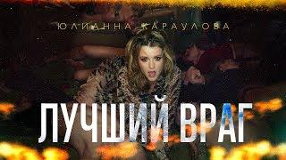Юлианна Караулова - Лучший враг (Премьера клипа)