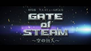 【予告編】GATE of STEAM【劇場版モスコミュール放送局】