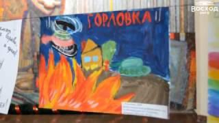 Краснодон, ЛНР: выставка «Дети рисуют мир»
