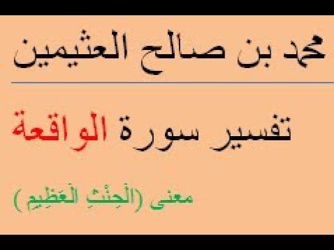 معنى ال ح ن ث ال ع ظ يم محمد بن صالح العثيمين Youtube