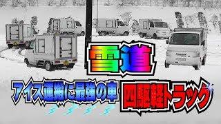 雪国では雪が降ればアイスも売れる 雪道アイス運搬に最強の車で、地の果てでもアイスを届ける!(軽トラック)  動画サムネイル