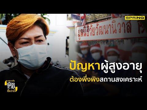 ปัญหาผู้สูงอายุ ต้องพึ่งพิงสถานสงเคราะห์วัยชรา รายการอยากเห็นเมืองไทยดีกว่านี้  EP.15  3/3