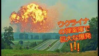 ウクライナの弾薬庫で巨大な爆発