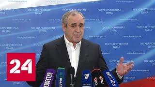госдума - о работе иностранных СМИ и едином месте митингов - Россия 24