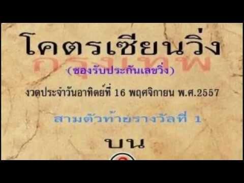 หวยซอง โครตเซียนวิ่ง งวดวันที่ 16 พ.ย.57