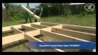 винтовые сваи или ленточный фундамент(, 2013-08-17T01:50:24.000Z)