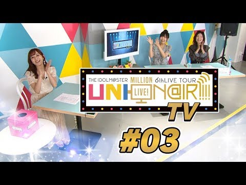 【アイドルマスター ミリオンライブ!】UNI-ON@IR!!!! TV #03【画質修正版】