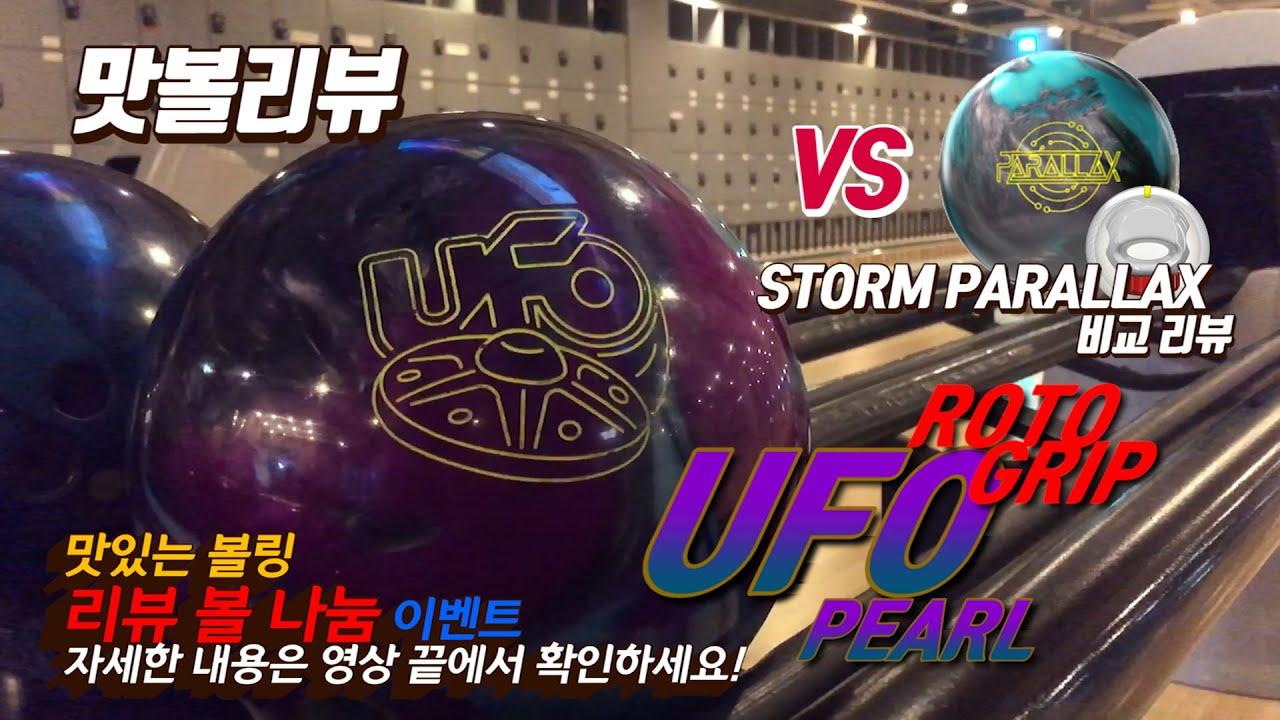 [맛있는 볼링] [맛볼리뷰] ROTO GRIP UFO PEARL Ball Review - vs Storm PARALLAX / 로또그립 UFO와 스톰 페럴렉스의 차이점은?