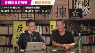 定性港獨流氓出動、對準林鄭不忘初心 - 06/08/19 「奪命Loudzone」2/3
