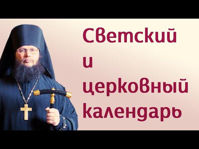 Светский и церковный календарь