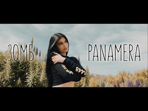 Зомб - PANAMERA (2018)