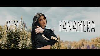 Смотреть клип Зомб - Panamera