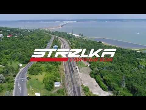 18 августа в 17.00 STRELKA в Ульяновске