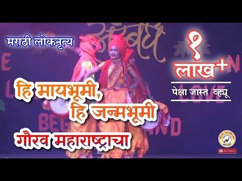 महाराष्ट्र भूमी ही जन्मभूमी   मराठी नृत्य   Marathi Song Group Dance