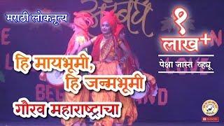 महाराष्ट्र भूमी ही जन्मभूमी   मराठी नृत्य   hi may bhumi hi janma bhumi song