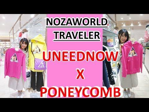 今回の動画では、渋谷ヒカリエ5階にて、12月25日まで開催されている、「UNEEDNOWとパニカムのコラボショップ」に行ってきました!個人的に大好...