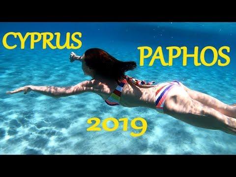 Кипр 2019 - Пафос | Cyprus 2019 - Paphos.