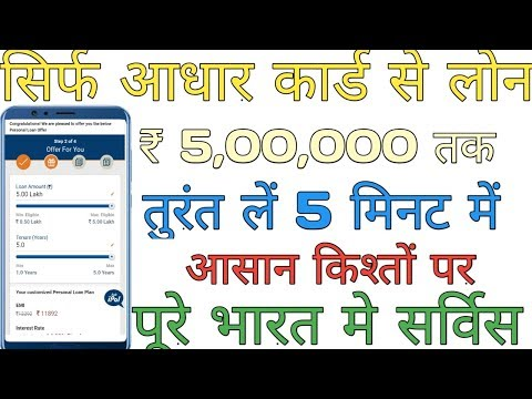 instant-personal-loan-live-proof-₹5,00,000-|-without-salary-slip-|-aadhaar-card-loan-apply