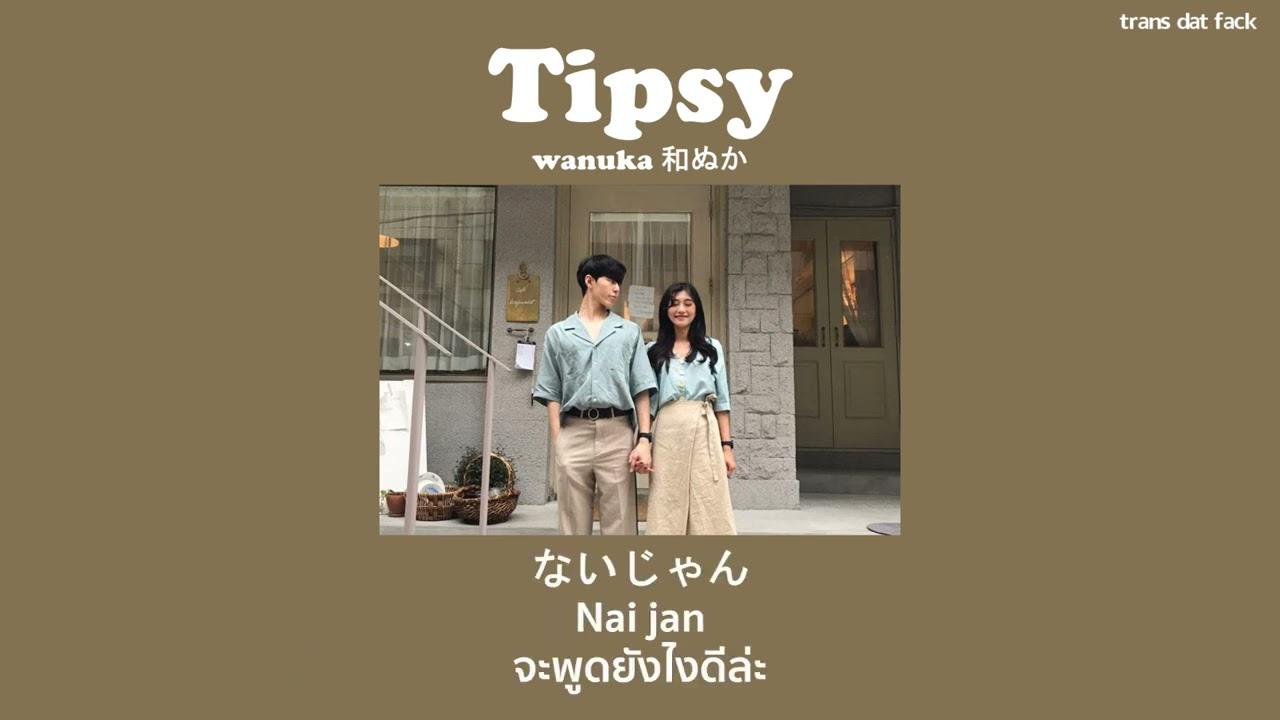 Download [THAISUB] Tipsy - Wanuka 和ぬか