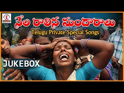 Telangana Emotional Songs | Nela Ralina Mandaralu Sentimental Songs Jukebox