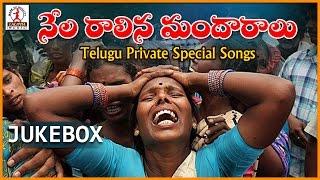 Telangana Emotional Songs | Nela Ralina Mandaralu Sentimental Songs Jukebox