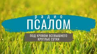 Христианское радио ПСАЛОМ