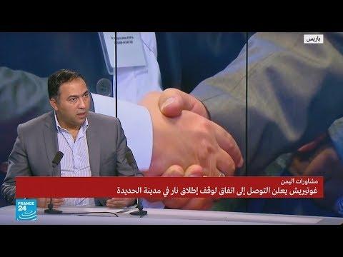 ما أهمية مدينتي الحديدة وتعز في حرب اليمن؟  - نشر قبل 3 ساعة