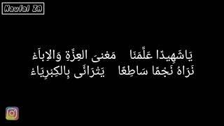 Az Zahir - Ya Syahidan + Shollallah 'Ala Muhammad (Lirik)