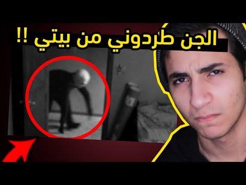 الجن يبوني اطلع من بيتي ! - قصة جن ارعبت العالم